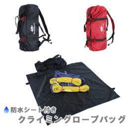 防水シート付きクライミングロープバッグ