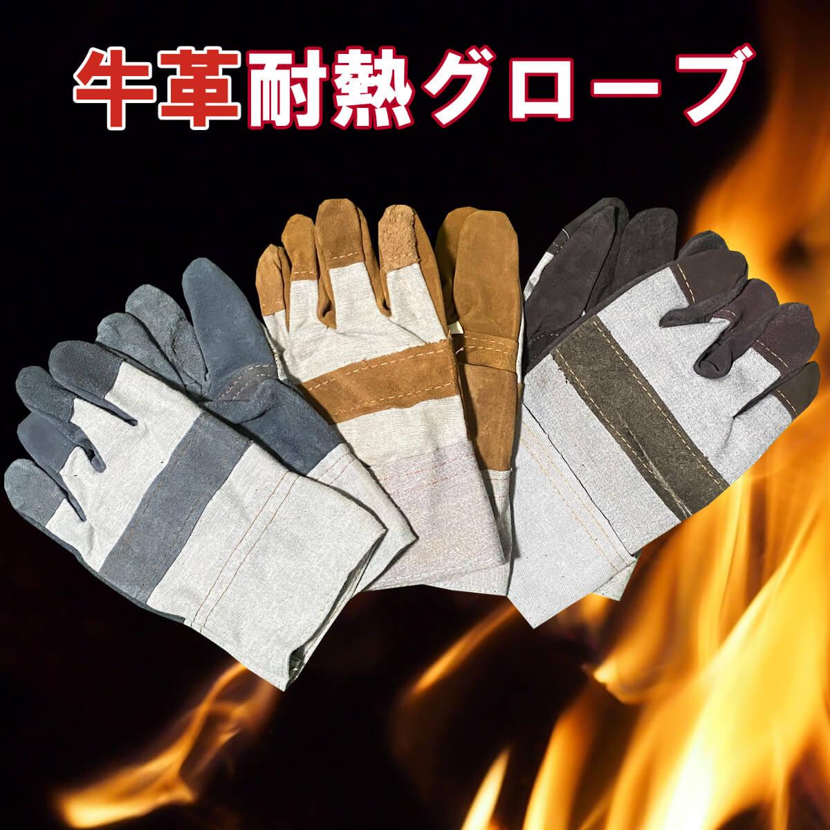 牛革耐熱グローブ 溶接手袋 耐熱手袋