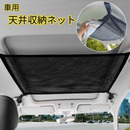 車用 天井収納ネット
