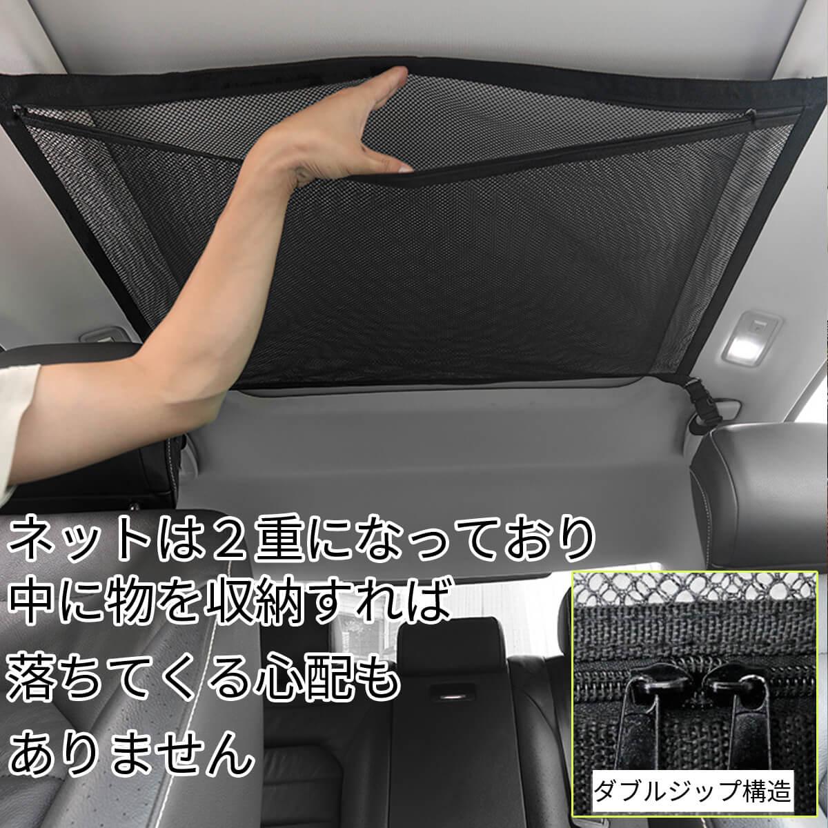 車用 天井収納ネット二重構造
