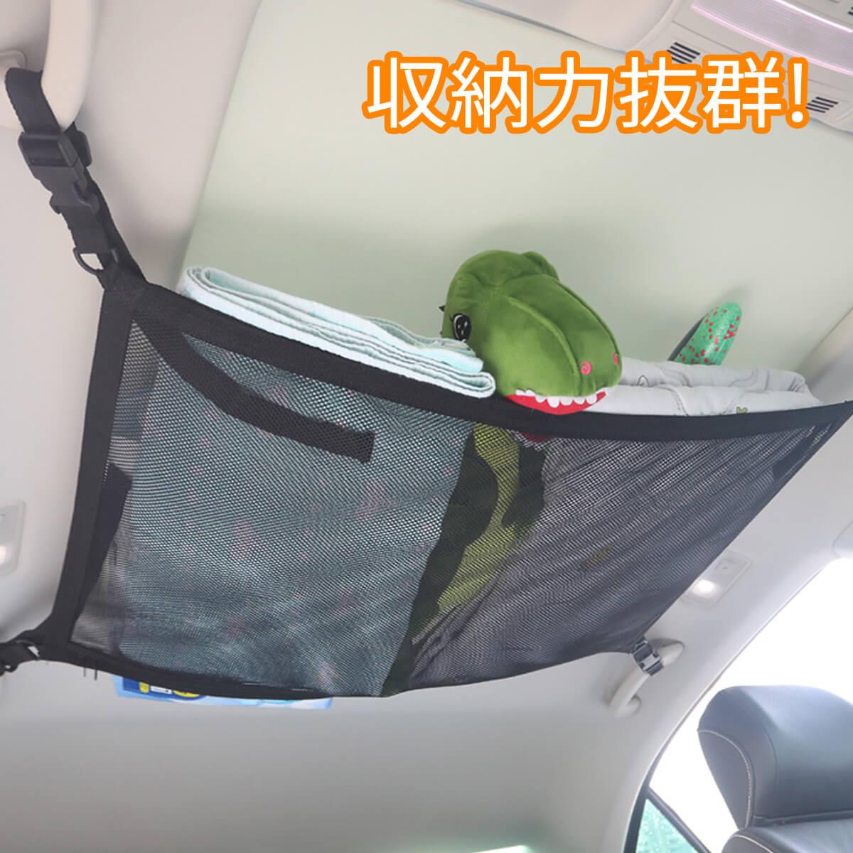 車用 天井収納ネット 収納力抜群