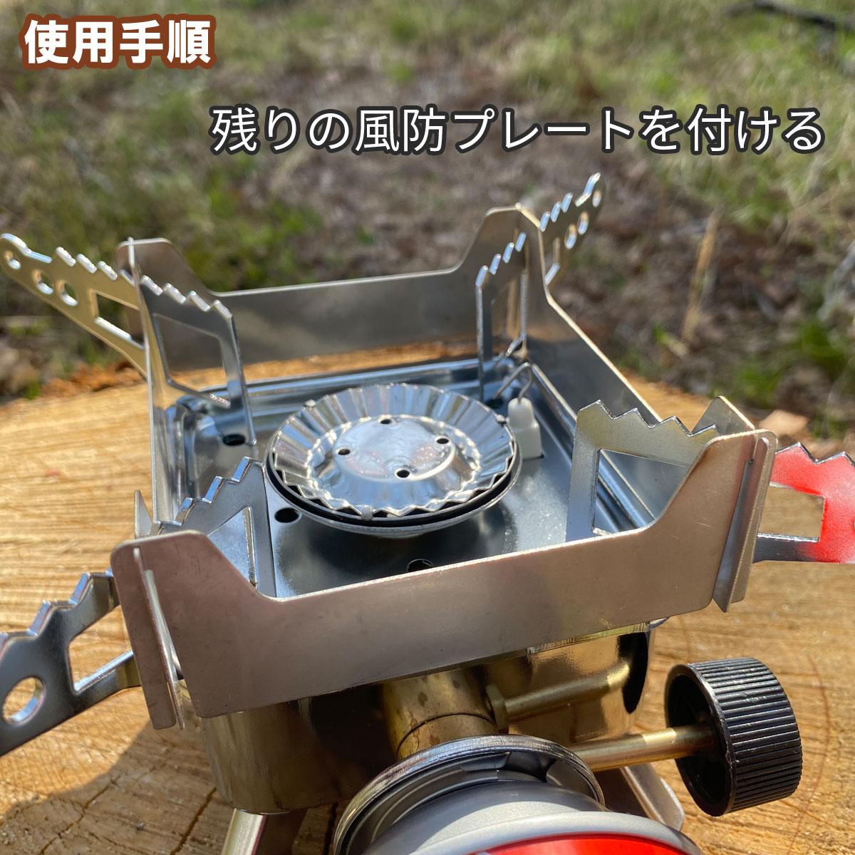 シングルカセットガスバーナー 風防プレート取付