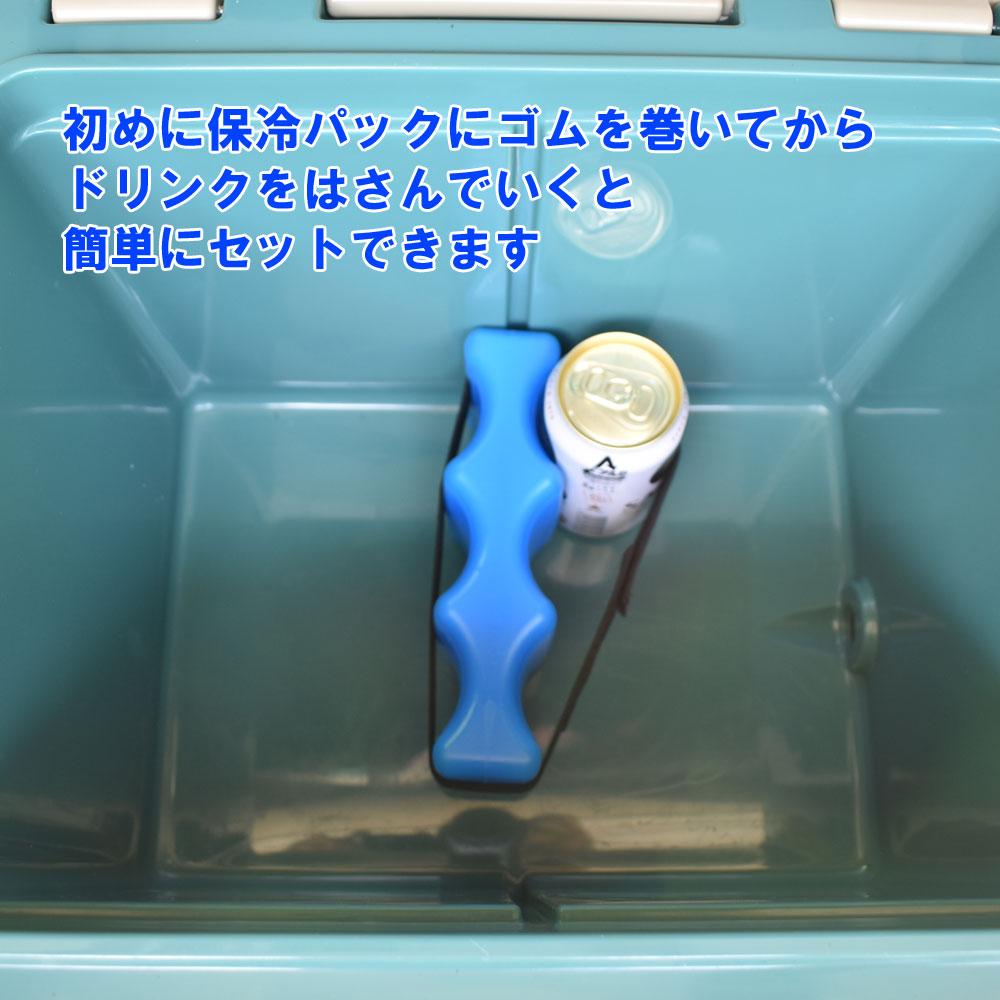 ドリンク用 保冷剤 保冷ケース