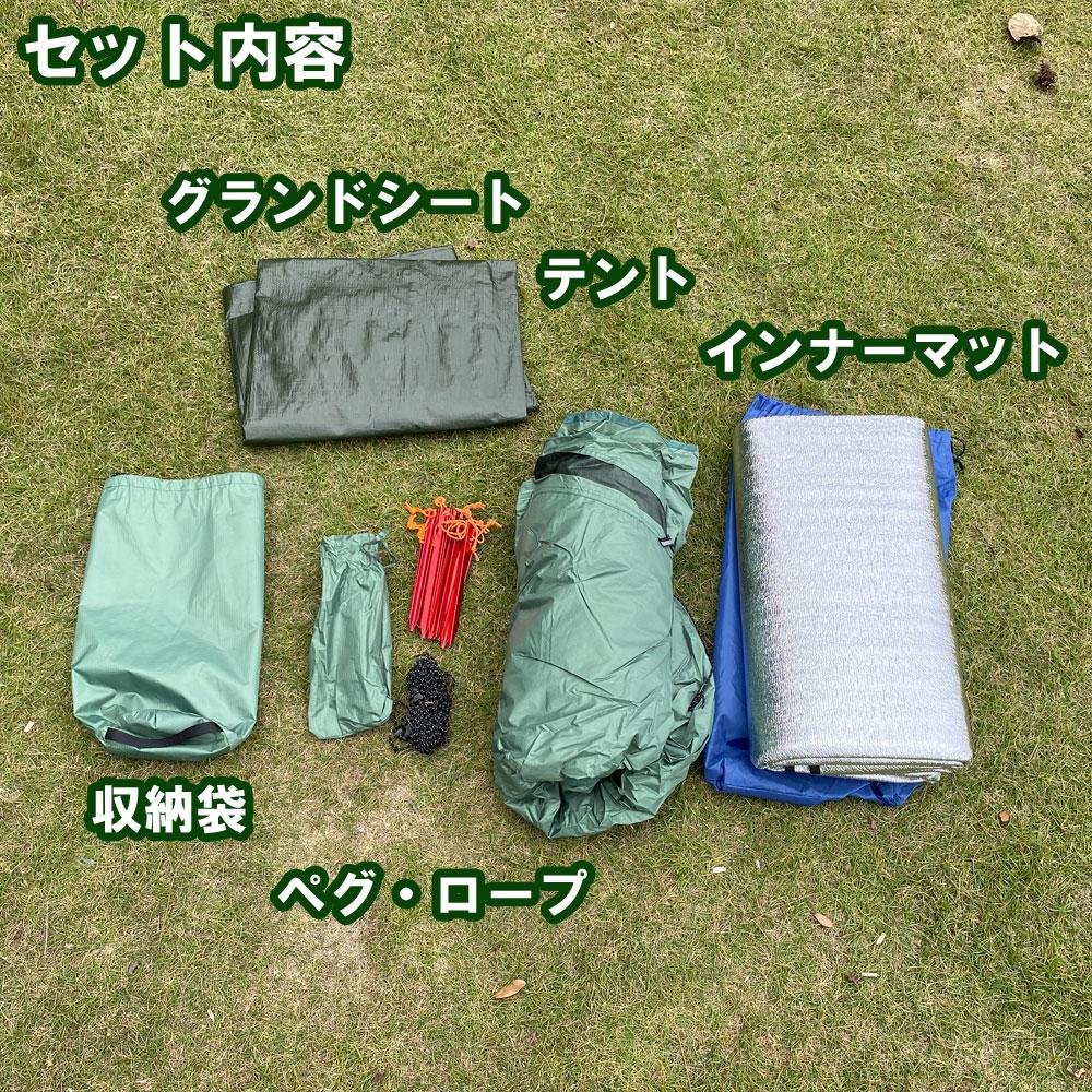 パップテント 1〜2人用 グランドシート インナーマット付き ミリタリーテント