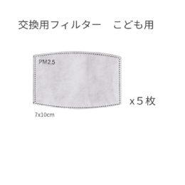 KN95規格 5層マスクフィルター 子供用