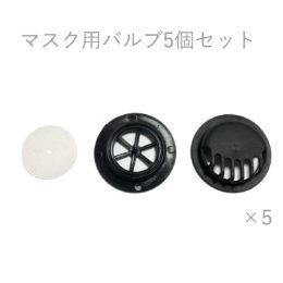 マスク用交換バルブ(排気弁)