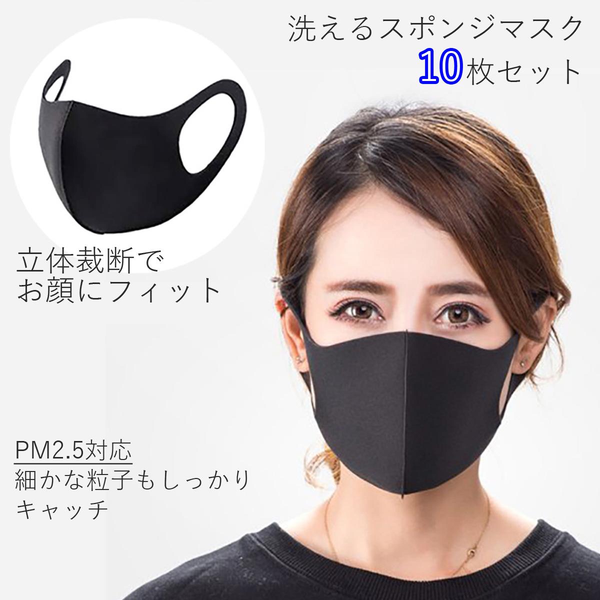 洗える立体スポンジマスク 10枚セット