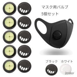 マスク用交換バルブ(排気弁) 黒、白2カラー