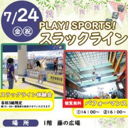 7/24(金) イオンモール春日部 スラックライン体験 パフォーマンス