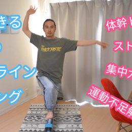 自宅でできるトレーニング動画をアップロードいたしました。