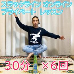 スラックライン オンライン プライベート レッスン 30分×6回